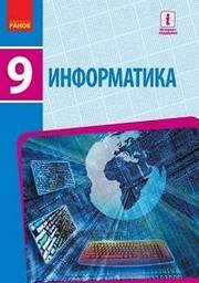 Информатика 9 класс Бондаренко 2017 (Рус.)