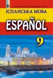 Підручник Іспанська мова 9 клас Редько (9-рік) 2017. Скачать бесплатно, читать онлайн. Новая программа