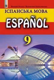 Іспанська мова 9 клас Редько (5-й рік)