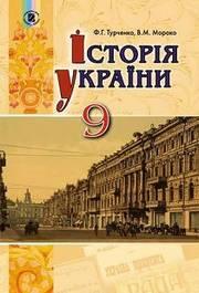 Історія України 9 клас Турченко 2017