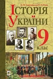 Історія України 9 клас Сорочинська