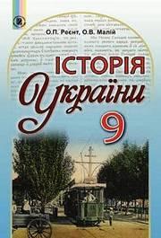 Історія України 9 клас Реєнт 2017