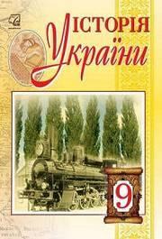 Історія України 9 клас Бурнейко