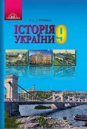 Історія України 9 клас Струкевич 2017