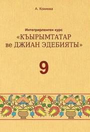 Къырымтатар ве Джиан Эдебияты 9 клас Кокиева