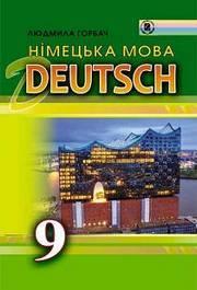 Німецька мова 9 клас Горбач 2017