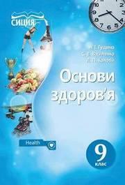 Основи здоров'я 9 клас Гущина