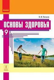 Основы здоровья 9 класс Таглина 2017 (Рус.)