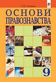 Основи правознавства 9 клас Ратушняк