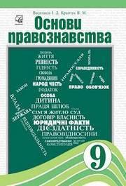 Основи правознавства 9 клас Васильків