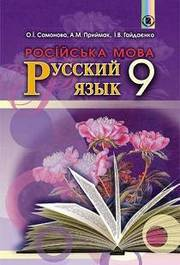 Русский язык 9 класс Самонова (5-й год)