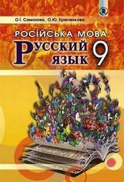 Учебник русский язык 9 класс новая программа русский язык обучения.
