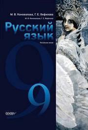 Русский язык 9 класс Коновалова