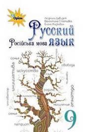 Учебники русский язык 9 класс онлайн на 4book, скачать підручник.