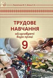 Трудове навчання 9 клас Пелагейченко (Дівчата)