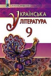 Українська література 9 клас Міщенко 2017