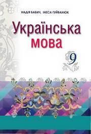 Українська мова 9 клас Бабич