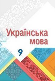 Українська мова 9 клас Гнаткович