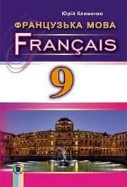 Французька мова 9 клас Клименко (9-й рік) 2017