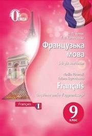 Французька мова 9 клас Чумак