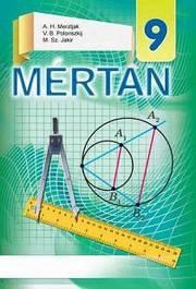 Mertan 9 osztály Merzljak 2017 (угорська)