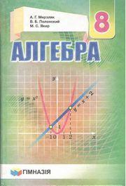 Алгебра 8 класс Мерзляк 2016 (Рус.)