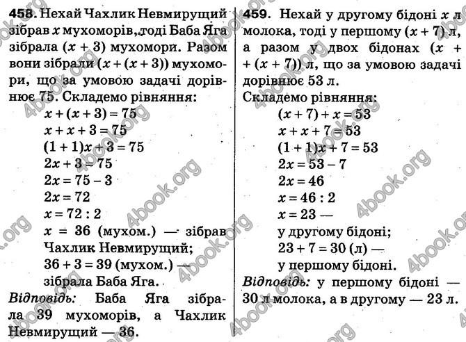 Решебник Математика 5 клас Істер. ГДЗ 2013