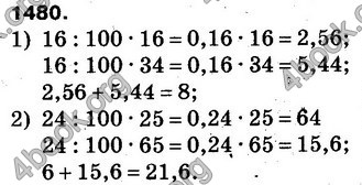 Решебник Математика 5 клас Тарасенкова. ГДЗ 2013