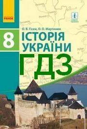 Відповіді Історія України 8 клас Гісем 2016. ГДЗ