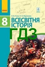 контрольная работа по всемирной истории 8 класс с ответами