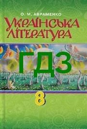 Відповіді Українська література 8 клас Авраменко 2016. ГДЗ