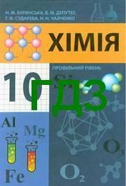 Відповіді Хімія 10 клас Буринська. ГДЗ