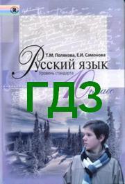 Ответы Русский язык 10 класс Полякова. ГДЗ