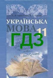 Відповіді Українська мова 11 клас Єрмоленко. ГДЗ