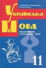 Українська мова 11 клас Шелехова
