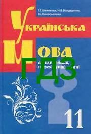 ГДЗ (ответы) Українська мова 11 клас Шелехова. Відповіді до підручника, решебник онлайн