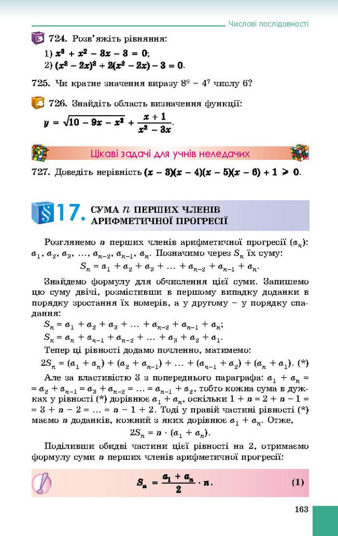 Підручник Алгебра 9 клас Істер 2017