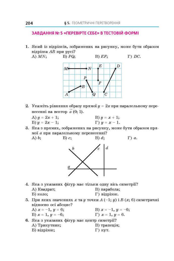 Геометрія 9 клас Мерзляк 2017