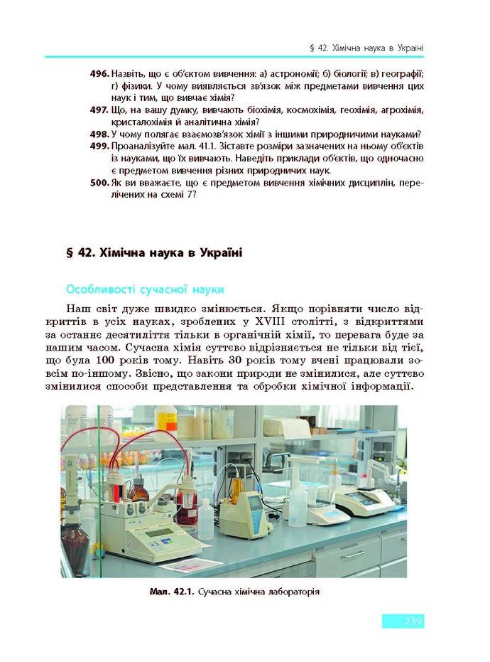 Підручник Хімія 9 клас Григорович 2017