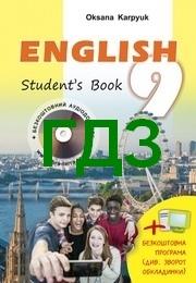 ГДЗ (ответы) Англійська мова 9 клас Карпюк 2017. Відповіді до підручника, решебник онлайн