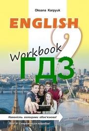 Гдз англ яз 9 клас