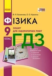 Ответы Зошит лабораторні Фізика 9 клас Божинова 2017. ГДЗ