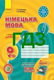 Відповіді Зошит Німецька мова 9 клас Сотникова 2017. ГДЗ