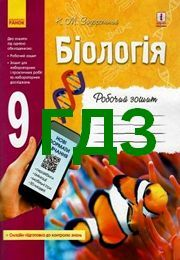 ГДЗ (ответы) Робочий зошит Біологія 9 клас Задорожний 2017. Решебник к тетради, відповіді онлайн