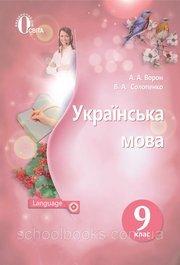 Українська мова 9 клас Ворон 2017 (Укр.)
