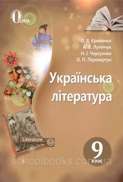 Українська література 9 клас Єременко 2017