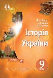 Історія України 9 клас Левітас