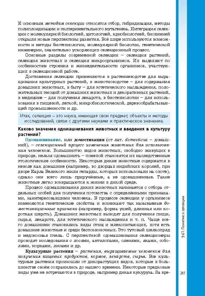 Биология 9 класс Соболь 2017 (Рус.)