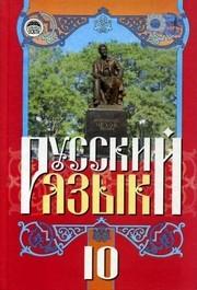 Учебник Русский язык 10 класс Михайловская