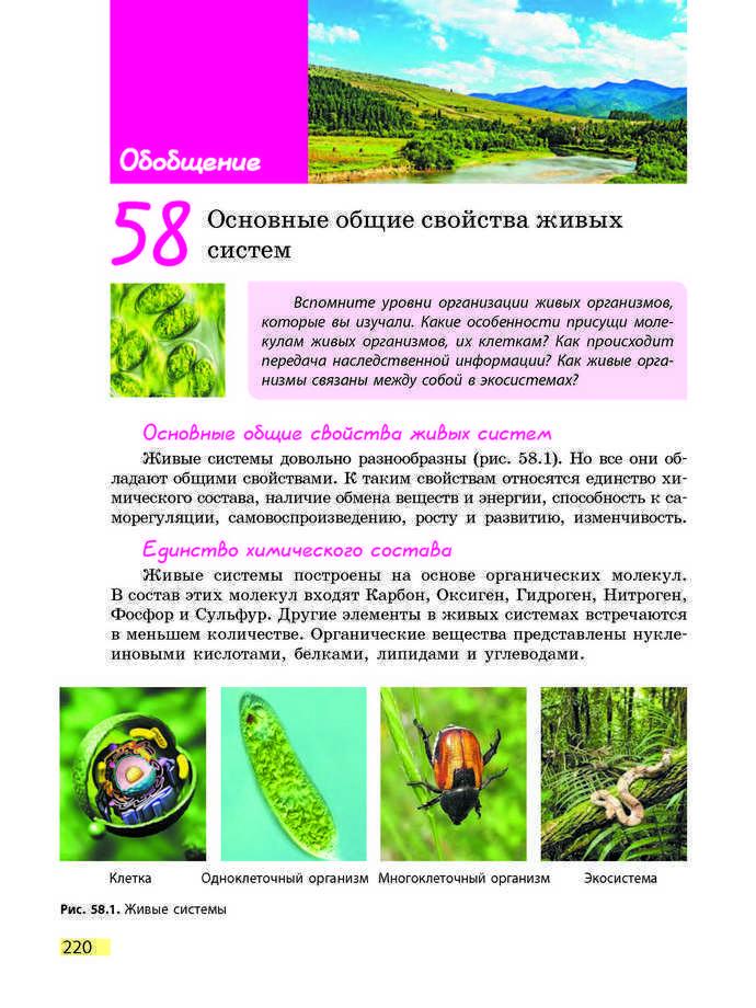 Биология 9 класс Задорожный 2017 (Рус.)